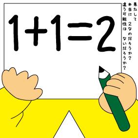 たしかアインシュタイン博士は1+1=1と言ったんだよね?
