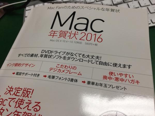 Macはクソ