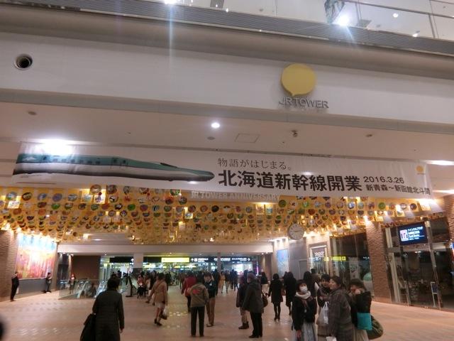 北海道新幹線の悪影響でサッポロ出張が面倒なことに、、