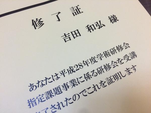 また漢字を間違えられました