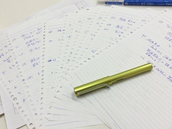 かな〜り勉強できました