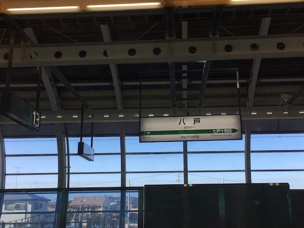 八戸駅は通過駅