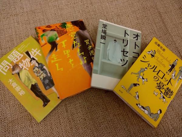 小4男子が読んでた本