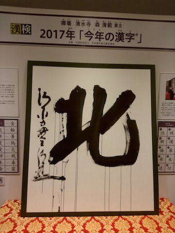 今年の漢字「北」はここに展示されてます