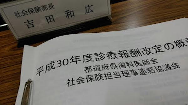 3月10日の日本歯科医師会の資料です