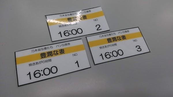 整理券は各時間に20枚ぐらいあったかなぁ?