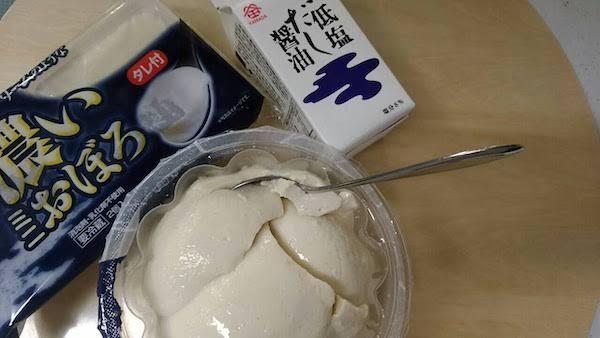 これで豆腐が嫌いならどうなってたんだろう?