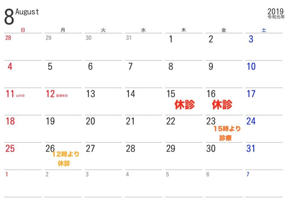 8月の予定