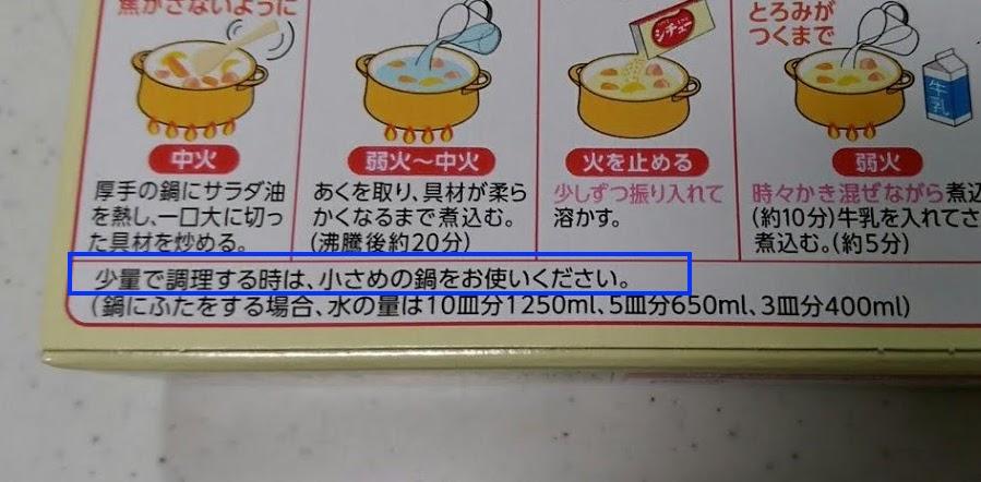 「10皿分を1リットル鍋で調理は出来ません」も付け加えろ!!