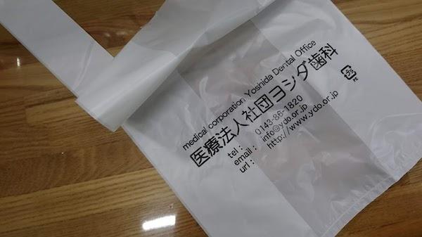 レジ袋が有料化
