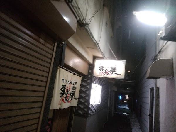 """「まじ亭""""〜」"""