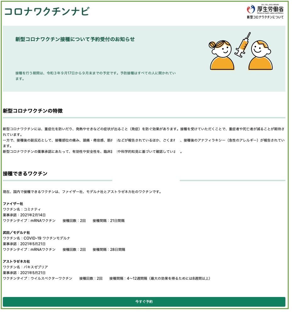 厚生労働省(嘘)